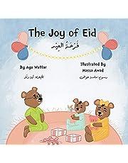 The Joy of Eid فَرْحَةُ العِيْدِ