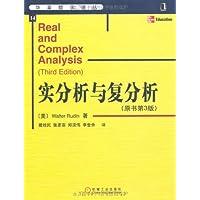 华章数学译丛•实分析与复分析(原书第3版)