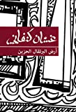 img - for Land of Sad Oranges (Arabic Edition) book / textbook / text book
