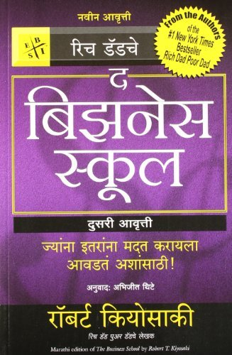 Robert T. Kiyosaki - The Business School (Marathi)