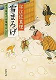 雪まろげ: 古手屋喜十 為事覚え (新潮文庫)