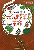 生ごみ先生の元気野菜革命