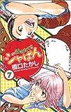 焼きたて!!ジャぱん (7) (少年サンデーコミックス)