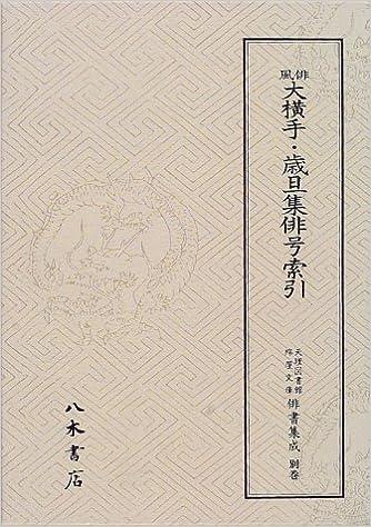 俳風大横手・歳旦集俳号索引 (天...