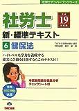社労士 新・標準テキスト〈6〉健保法〈平成19年度版〉 (社労士ナンバーワンシリーズ)