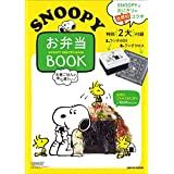 SNOOPY スヌーピー お弁当 BOOK ランチボックス&ランチクロス