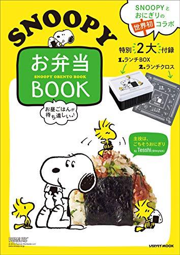 SNOOPY お弁当 BOOK 画像 A
