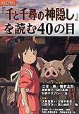 『千と千尋の神隠し』を読む40の目 (キネ旬ムック)