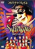 サルティンバンコ、シルク・ドゥ・ソレイユ [DVD]