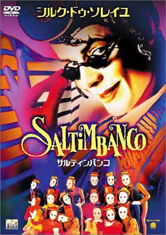 Amazon.co.jp | サルティンバン...
