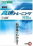 数学II 高速トレーニング 対数編 (東進ブックス 大学受験 高速マスター)