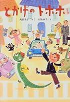 とかげのトホホ (ポプラ社の新しい幼年童話)