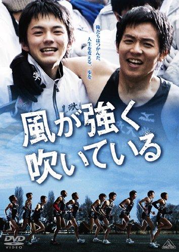 風が強く吹いている [DVD]