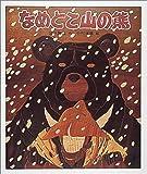 なめとこ山の熊 (日本の童話名作選)
