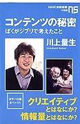 コンテンツの秘密―ぼくがジブリで考えたこと (NHK出版新書 458)