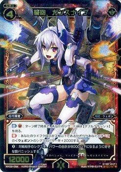 WX02-084 [シークレット] : 弩砲 ガンスナイプの商品画像