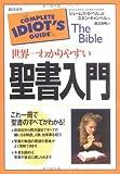 img - for Sekaiichi wakariyasui seisho nyu  mon book / textbook / text book