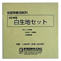 教育図書 白生地セット小18点入15cmx15cm