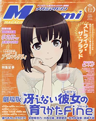 Megami MAGAZINE 最新号 表紙画像