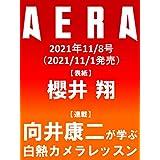 AERA 2021年 11/8号