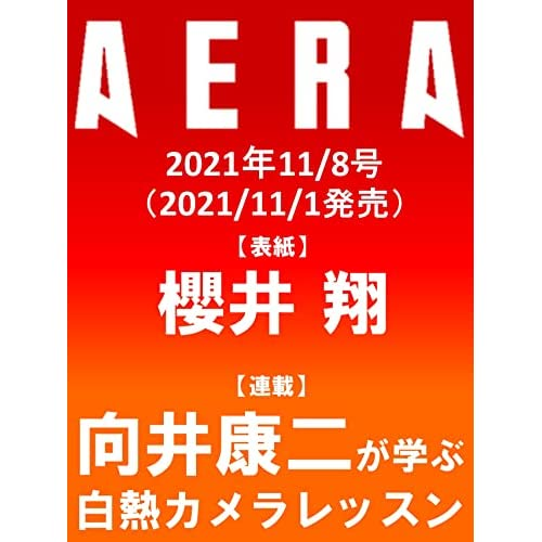 AERA 2021年 11/8号 表紙画像