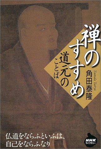 Read Online Recommendation of Zen - words of Dogen (NHK library) (2003) ISBN: 4140841591 [Japanese Import] pdf epub
