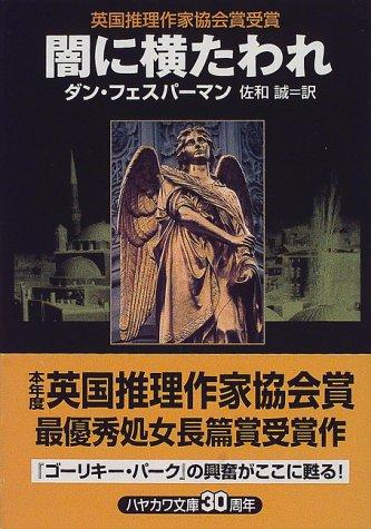 闇に横たわれ (ハヤカワ文庫NV)