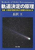 軌道決定の原理―彗星・小惑星の観測方向から距離を決めるには