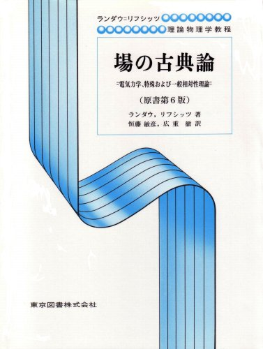 場の古典論―電気力学,特殊および一般相対性理論 (ランダウ=リフシッツ理論物理学教程)