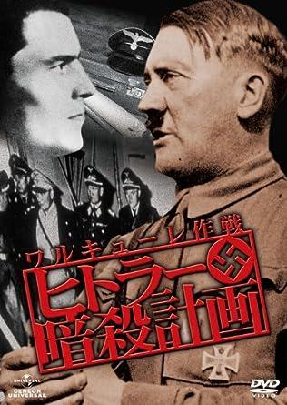 Amazon.co.jp | ヒトラー暗殺計...