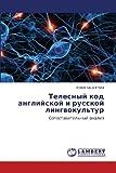 Telesnyy Kod Angliyskoy I Russkoy Lingvokul'tur, Bashkatova Yuliya, 3659309117