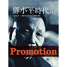 CUHK Series:Deng Xiaoping and the Transformation of China (Vol. 1)(Traditional Chinese) (Deng Xiaoping and the Transformation of China(Traditional Chinese) 2) (Chinese Edition)