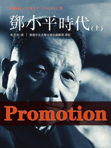 CUHK Series:Deng Xiaoping and the Transformation of China (Vol. 1)(Traditional Chinese) (Deng Xiaoping and the Transformation of China(Traditional Chinese) 2) (Chinese Edition) (Traditional China)