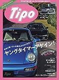 Tipo (ティーポ) 2019年5月号 Vol.359