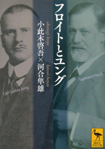 フロイトとユング (講談社学術文庫)