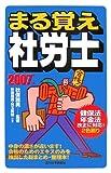 まる覚え社労士〈2007年版〉