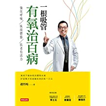一根吸管有氧治百病 (Chinese Edition)