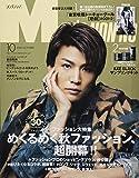 Men's NONNO(メンズノンノ) 2016年 10 月号 [雑誌]