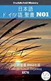 日本語 ロシア語 �書 No1: �語訳�書 1955年版 - Синодольный Перевод 1876 Parallel Bible Halseth (Japanese Edition)