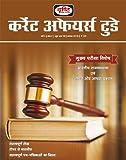 Drishti Current Affairs Today (Hindi) - August 2018