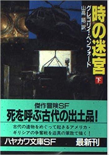 時の迷宮〈下〉 (ハヤカワ文庫SF...