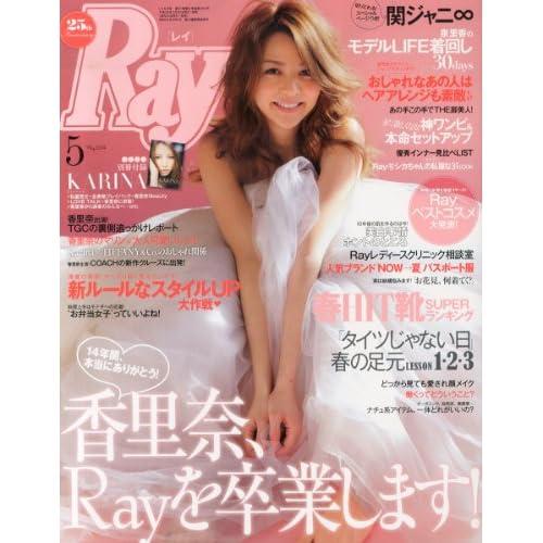 Ray (レイ) 2014年 05月号 [雑誌]