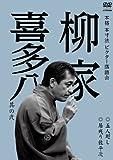 Kitahachi Yanagiya - Honkaku Honsunpo Victor Rakugokai Yanagiya Kitahachi Sono Ni Gonin Mawashi / Inokori Saheji [Japan DVD] VIBF-5496