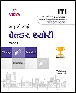 Amazon in: Buy ITI- Welder Year I Sem (I & II) Book Online at Low