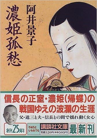 濃姫孤愁 (講談社文庫) | 阿井 ...