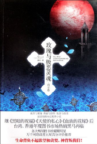Rose and Enormity Spirit (Chinese Edition)