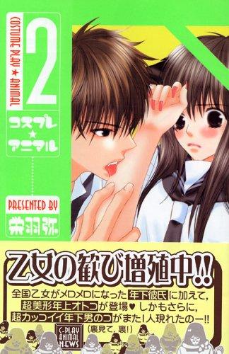 コスプレ☆アニマル(2) (KC デザート)