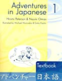 Adventures in Japanese, Hiromi Peterson and Naomi Omizo, 0887273017