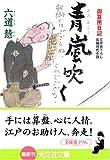 青嵐吹く (光文社文庫)