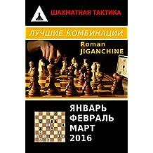 Лучшие шахматные комбинации: Январь, Февраль, Март 2016 - Modern Chess Tactics - Russian Edition (Шахматная Тактика)